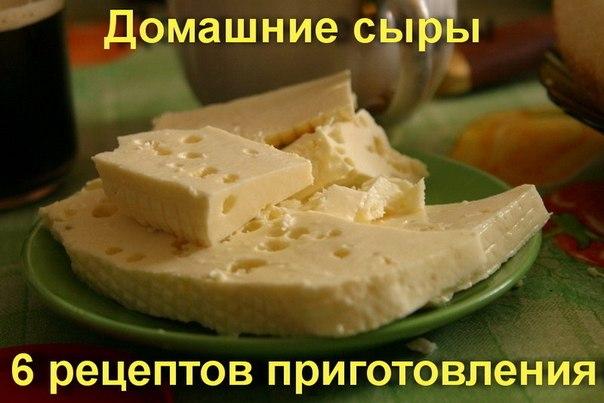 Домашние сыры - 6 рецептов приготовления.